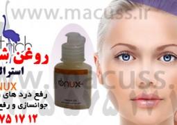 onux-oil-ostrich-روغن-شتر-مرغ-استرالیایی
