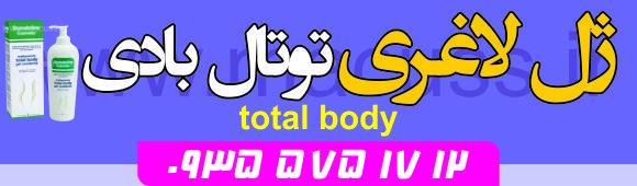 ژل لاغری توتال بادی total body