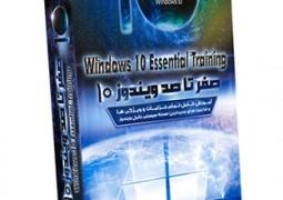 آموزش کار با ویندوز 10