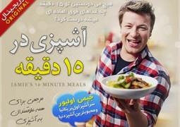 آشپزی در 15 دقیقه با جیمی اولیور