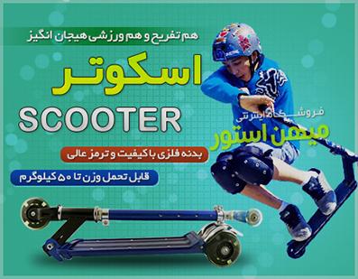 اسکوتر - Scooter