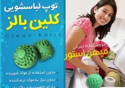 توپ لباسشویی آنتی باکتریال