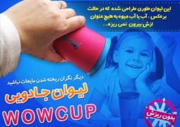 لیوان Wow Cup جدید