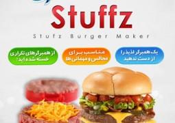 همبرگر زن استافز - Stufz