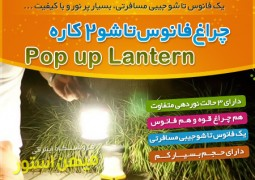 چراغ فانوس تاشو 2 کاره Pop up Lantern
