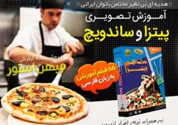 آموزش تصویری پیتزا و ساندویچ