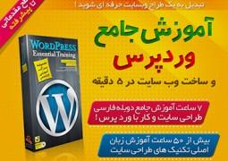 آموزش جامع وردپرس و ساخت وب سایت در 5 دقیقه !