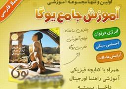 آموزش جامع یوگا به زبان فارسی