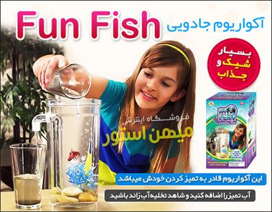 آکواریوم جادویی Fun Fish