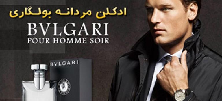 ادکلن مردانه بولگاری (Bvlgari Pour Homme Soir)