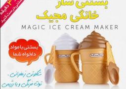 بستنی ساز .خانگی مجیک