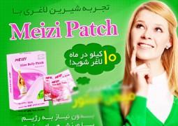 بهترین چسب لاغری گیاهی Meizi Patch