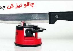 جدیدترین چاقو تیز کن