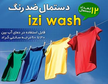 دستمال ضد رنگ لباس ایزی واش iziwash