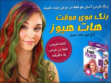 رنگ موی موقت هات هیوز-بهترین