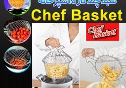سبد چندکاره آشپزخانه چف بسکت - Chef Basket