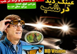 عينك ديد در شب HD Vision