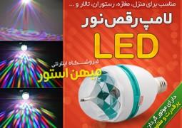 لامپ رقص نور LEDجشن عروسی