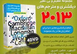 مجموعه عظیم و بی نظیر دیکشنری و مترجم 2013