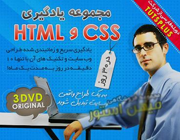 مجموعه یادگیری HTML و CSS تنها در 30 روز