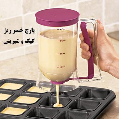 پارچ خمیر ریز جدید شیرینی Batter Dispenser
