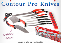 چاقوهای-کانتر-پرو