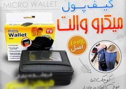 کیف میکرو والت اصل (Micro Wallet)