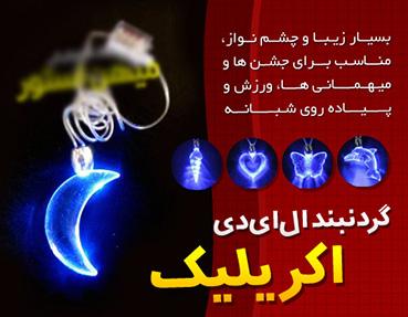 گردنبند LED اکریلیک-جدید