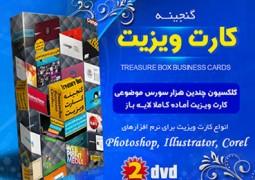 گنجینه کارت ویزیت ایرانی و خارجی