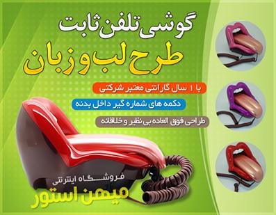 گوشی تلفن ثابت طرح لب و زبان