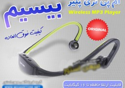 MP3 Player بی سیم