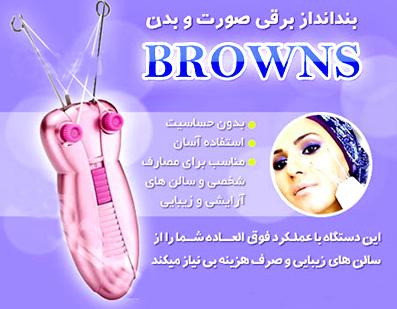 بند انداز برقی براون Browns Hair Remover