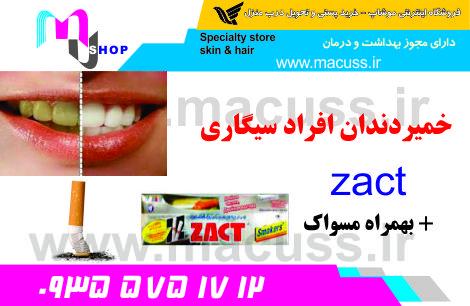 خمیردندان افراد سیگاری zact + مسواک