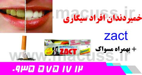 خمیر دندان جرمگیر سیگاری ها