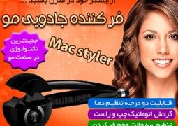 دستگاه فرکننده مو مک استایلر MAC STYLER