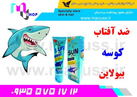 ضد آفتاب کوسه بیولاین