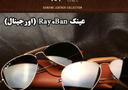 عینک Ray.Ban (اورجینال)