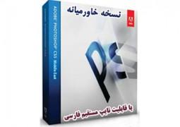 فتوشاپ 12 با قابلیت تایپ مستقیم فارسی