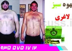 قهوه سبز-لاغری آکای