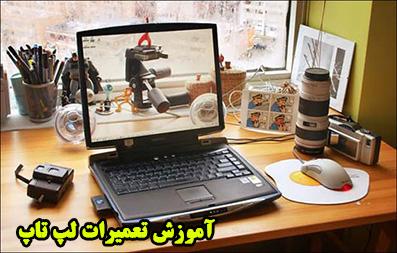 مجموعه آموزشی بینظیر تعمیرات لپتاپ با کیفیت HD