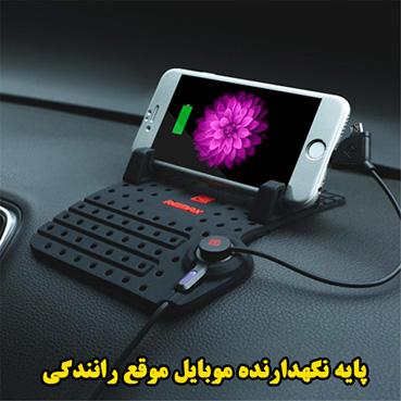 پایه نگهدارنده موبایل موقع رانندگی