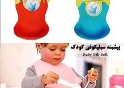 پیشبند سیلیکونی کودکBaby Bib Soft