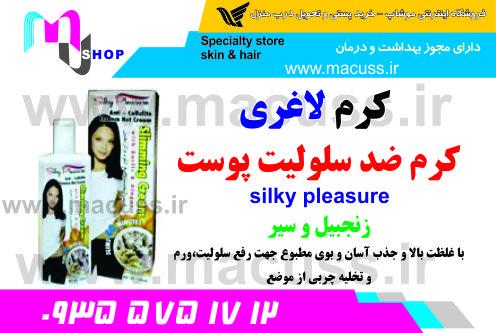 کرم لاغری ضد سلولیت پوست silky pleasure
