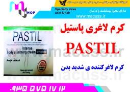 کرم لاغری پاستیلpastil cream