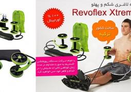 کش ورزشی ریوفلکس اکستریم Revoflex Xtreme (2)