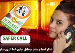 کیت ضد اشعه امواج مضر موبایل سیفر کال – Safer Call
