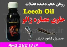 روغن زالو leech oil
