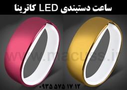 ساعت دستبند LED کاترینا