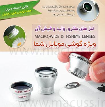 فروش ویژه لنزهای عکاسی 3 در یک موبایل