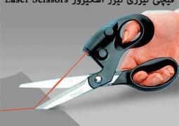 قیچی لیزری لیزر اسکیزور Laser Scissors